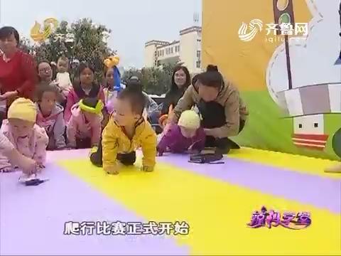 辣妈学堂:辣妈萌宝秀 宝宝们的爬行比赛