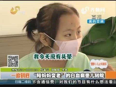 """【一追到底】济宁:""""陪妈妈变老""""的白血病患儿转院"""