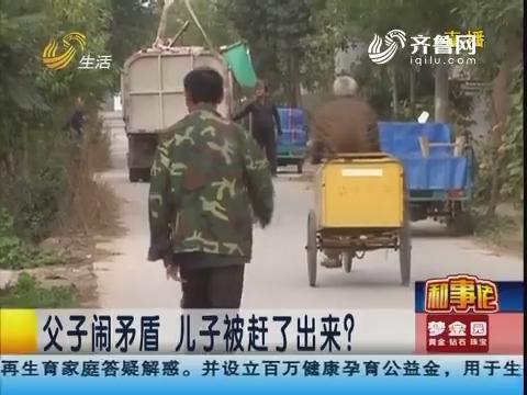 滨州:父子闹矛盾 儿子被赶了出来?