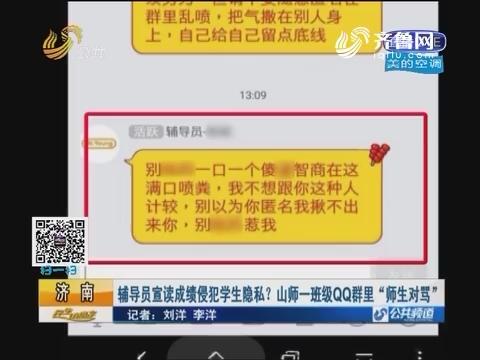 """济南:辅导员宣读成绩侵犯学生隐私?山师一班级QQ群里""""师生对骂"""""""