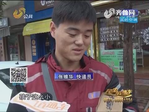 """公道行动:临沂人在济南 """"快递小哥""""为爱坚持"""