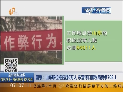 国考:山东职位报名超6万人 东营河口国税局竞争708:1