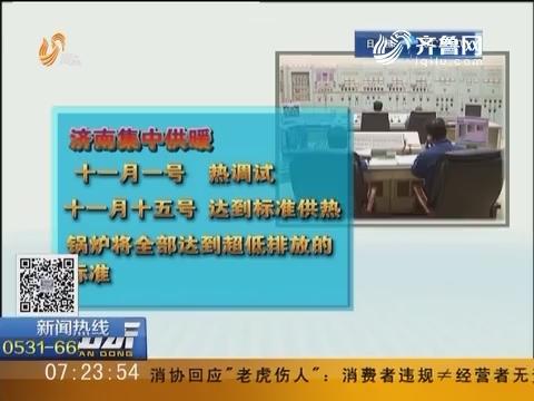 济南:集中供暖进入倒计时 11月1日具备条件