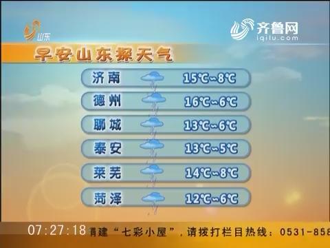 早安山东探天气:10月24日鲁东南鲁中半岛局部大雨 本周阴雨天持续