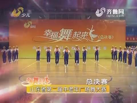 20161024《幸福舞起来》:山东省第二届中老年广场舞大赛——总决赛秧歌专辑