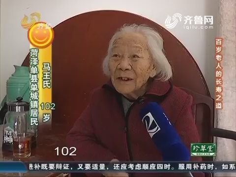 20161024《健康早知道》:百岁老人的长寿之道