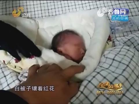 利津:新生婴儿被弃医院卫生间