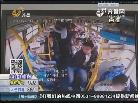 淄博:嚣张!醉汉暴打公交司机