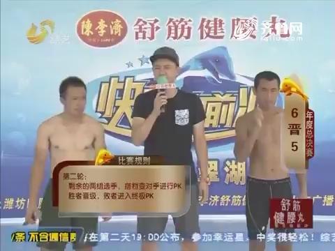 快乐向前冲:朱清林VS于宣彬上演兄弟相爱相杀 朱清林成功晋级