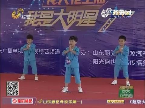 我是大明星:三个小萌娃跳街舞 武文上台学舞