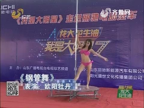 我是大明星:柔中带刚 欧阳牡丹带来钢管舞表演征服评委