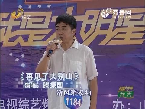 我是大明星:滕振国深情演唱《再见了大别山》获得评委认可