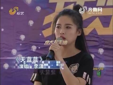 我是大明星:李潇歌声优美获姜桂成赞赏