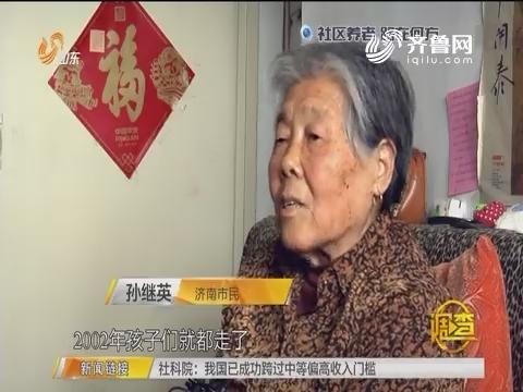 调查:社区养老 路在何方