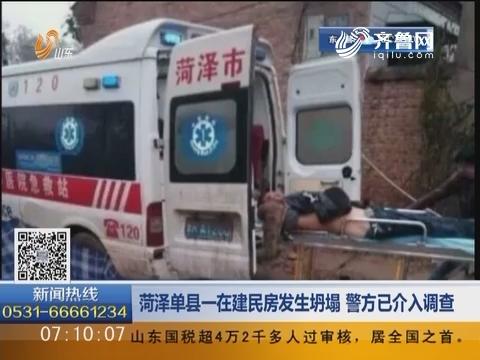 菏泽单县一在建民房发生坍塌 警方已介入调查