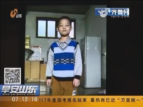 滕州:八岁男童失踪 家人心急如焚