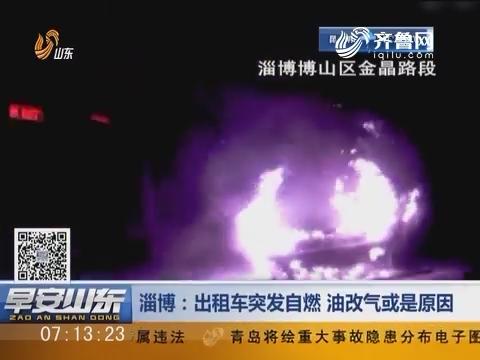 淄博:出租车突发自燃 油改气或是原因