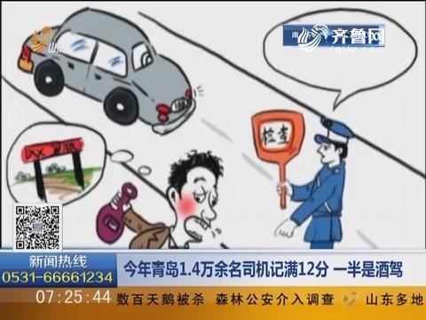 2016年青岛1.4万余名司机记满12分 一半是酒驾