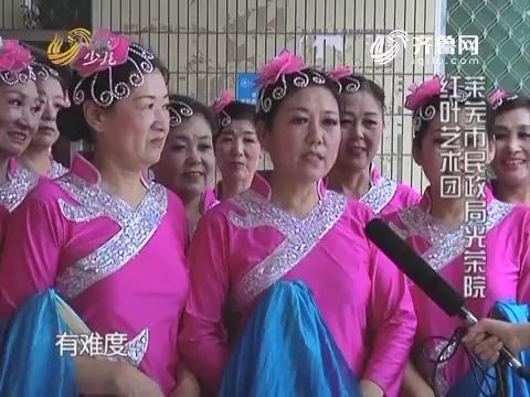 20161025《幸福舞起来》:山东省第二届中老年广场舞大赛——山东省总决赛