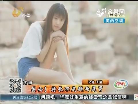 济南:美女!特长不是腿而是胃