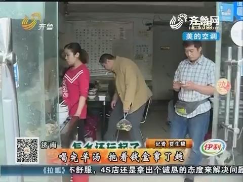 济南:喝完羊汤 抱着钱盒窜了趟