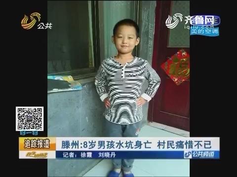 【追踪报道】滕州:8岁男孩水坑身亡 村民痛惜不已