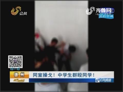 德州:同室操戈!中学生群殴同学!