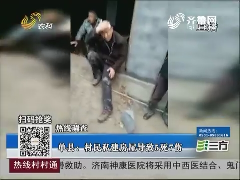 【热线调查】单县:村民私建房屋导致5死7伤
