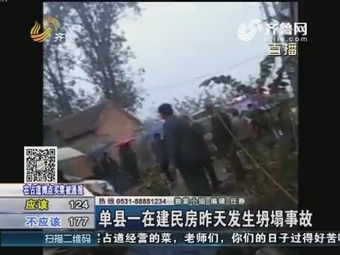 单县一在建民房10月24日发生坍塌事故