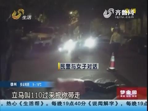 青岛:交警查车 女子马路中间打滚