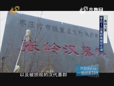 20161025《真相力量》:枣庄——汉墓群被破坏之谜