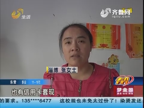 淄博:中介里买房 产权大缩水?