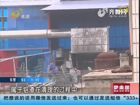 邹平:村庄厂房爆炸 震碎玻璃