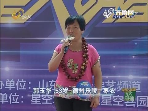 我是大明星:郭玉华与观众PK高音热闹非凡