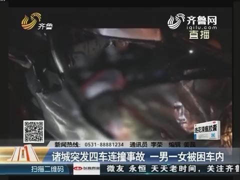 诸城突发四车连撞事故 一男一女被困车内