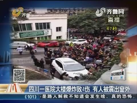 快嘴101:四川一医院大楼爆炸致4伤 有人被震出窗外