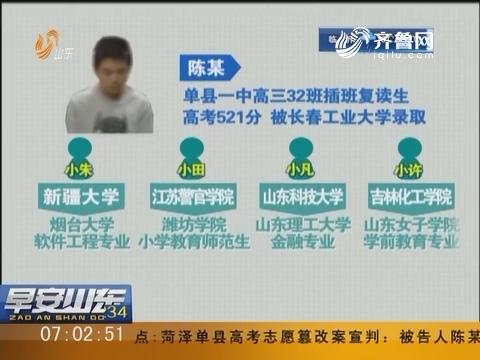 菏泽单县:篡改同学高考志愿案宣判 被告获刑7个月