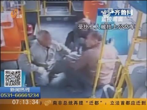 淄博:工人施工被砸伤 公交司机伸援手
