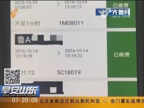 济南:车停单位却收到十公里外的停车收费记录