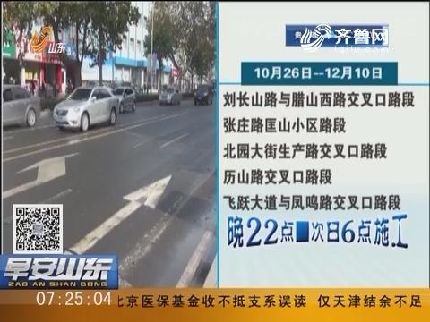 济南:又有8条道路要施工