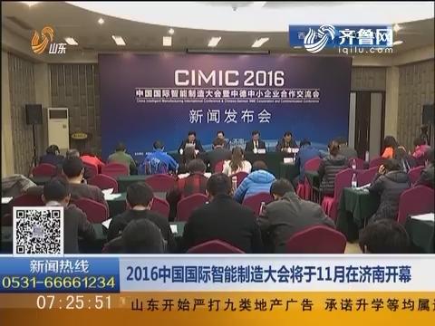 2016中国国际智能制造大会将于11月在济南开幕