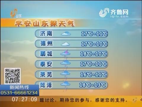 早安山东探天气:泰安 莱芜 菏泽 济宁等地有小雨