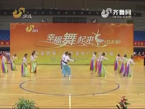20161026《幸福舞起来》:山东省第二届中老年广场舞大赛-菏泽市曹县飘逸舞蹈队