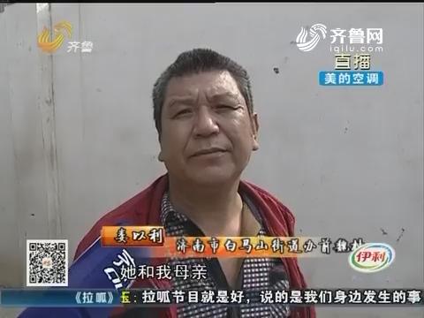 济南:离婚四年 前妻户口迁不走