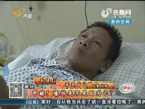 潍坊:甲醇!爆炸是不是因为它?