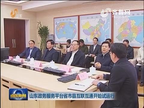 山东政务服务平台省市县互联互通开始试运行