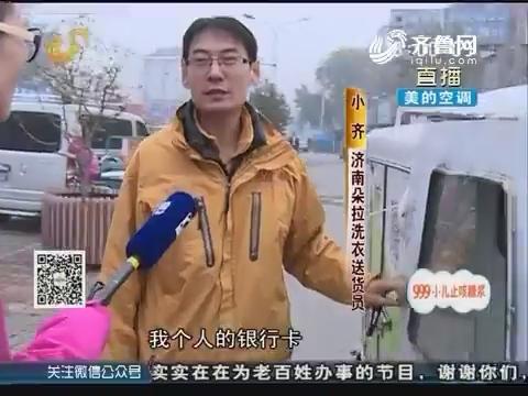 【追踪】济南:电动车失而复得 海鲜市场被发现