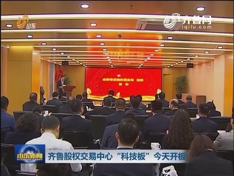 """齐鲁股权交易中心""""科技板""""10月26日开板"""