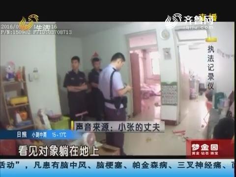 """济宁:视频聊天""""直播""""抢劫过程"""