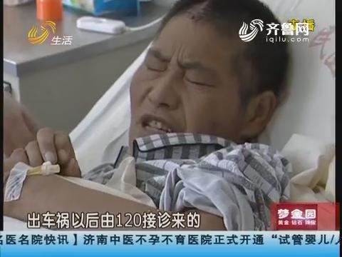 菏泽:女子车祸受伤住院 急寻家人